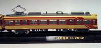 Nagadenmoha2002