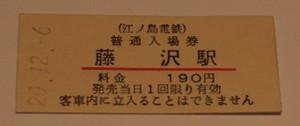 081206edfujisawa